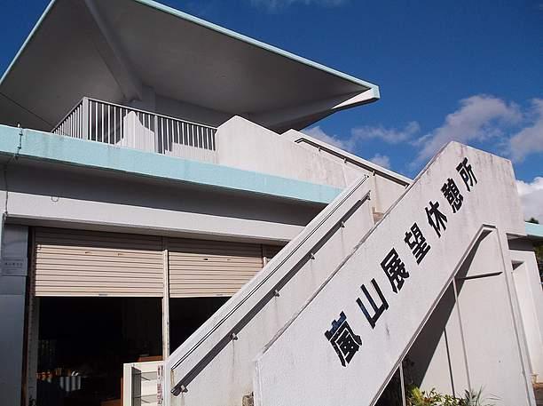 嵐山展望休憩所