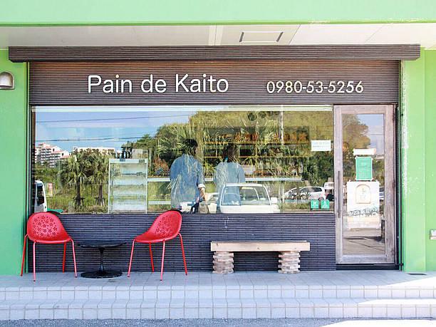 人気のパン屋Pain de Kaito(パンドカイト)
