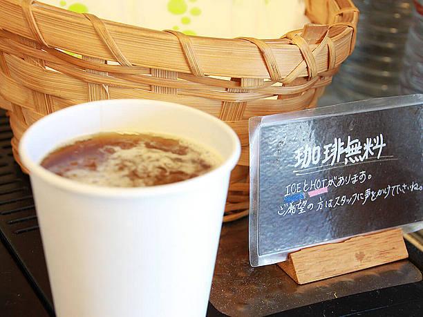 コーヒーの無料サービスコーナー