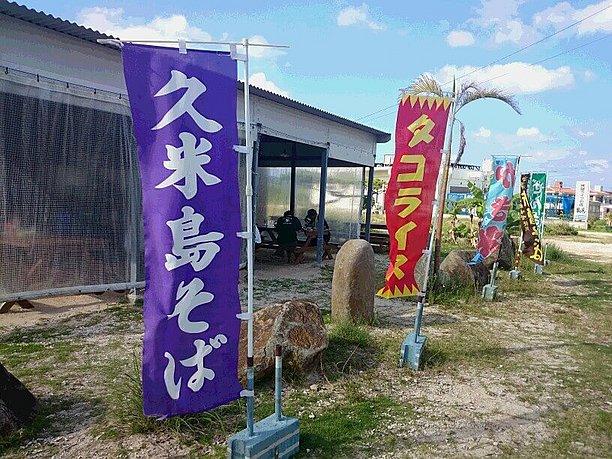 久米島そばやタコライスののぼりが立っているスリーピース前