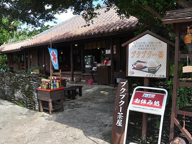 ブクブク茶屋