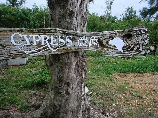 サイプレス農園看板