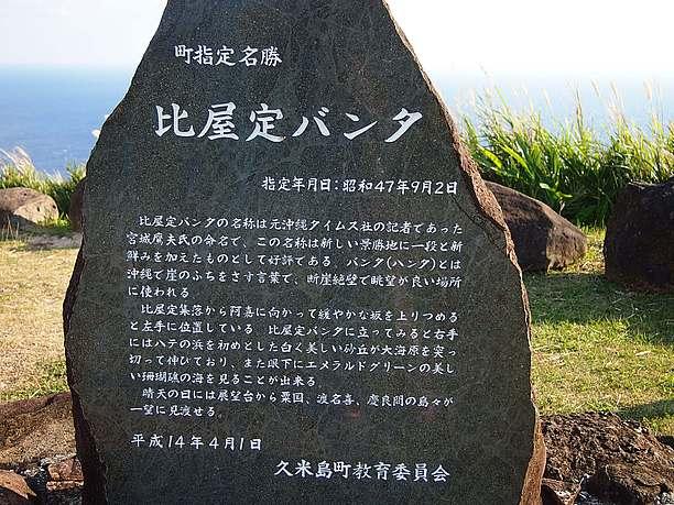 比屋定バンタ石碑