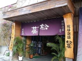 崎山酒造廠(しょう)の入り口
