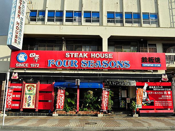 ステーキハウス四季