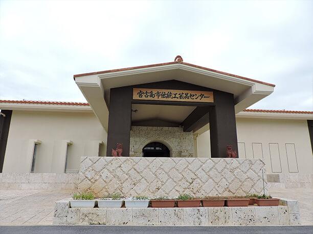 宮古島伝統工芸品センター