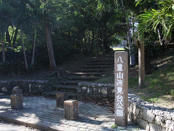 八重山遠見公園
