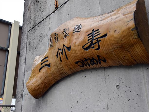 三竹寿の看板