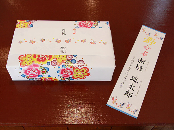 オリジナルの熨斗紙