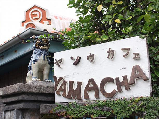 ヤソウカフェyamacha看板