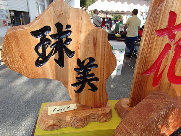 ひと際目立つ木彫り