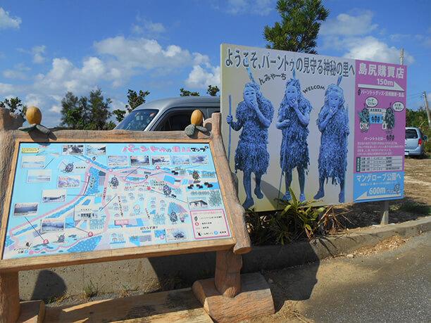 島尻集落のマップ