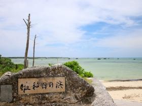 佐和田の浜_サムネイル
