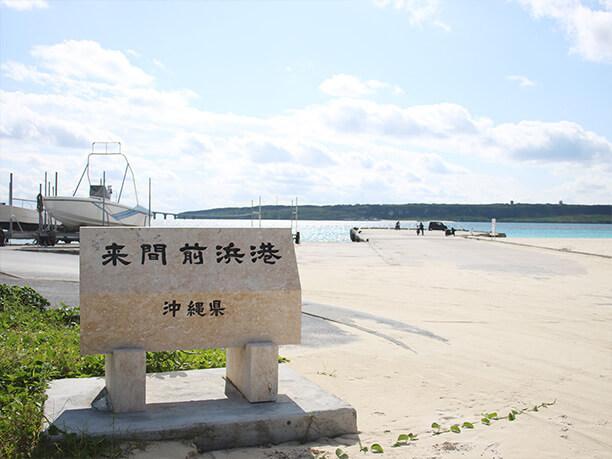 来間前浜港