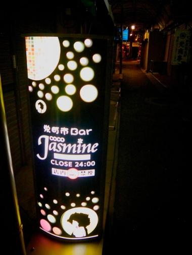 栄町市Bar Cocoジャスミン
