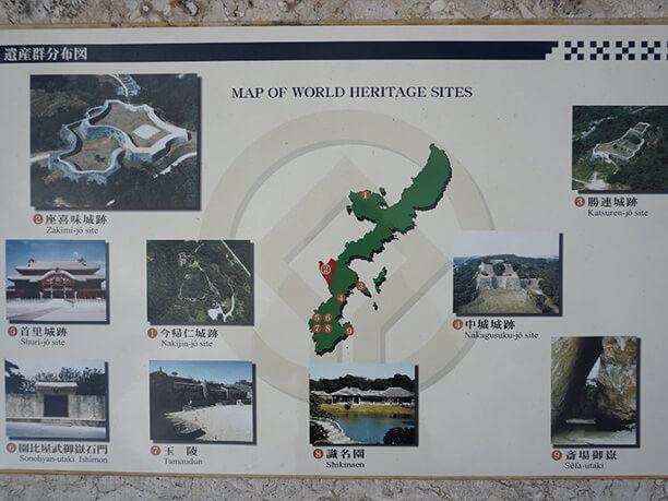 沖縄の世界遺産を紹介してる看板