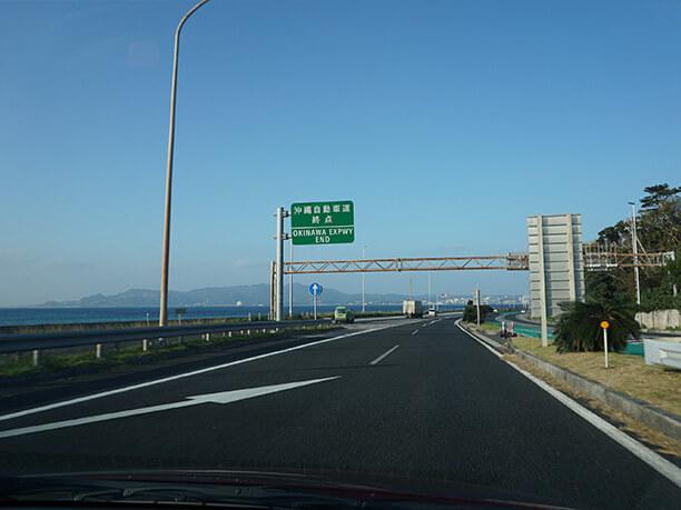 沖縄自動車道の終点看板