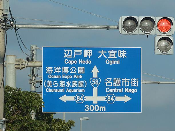 辺戸岬の表示がある案内標識