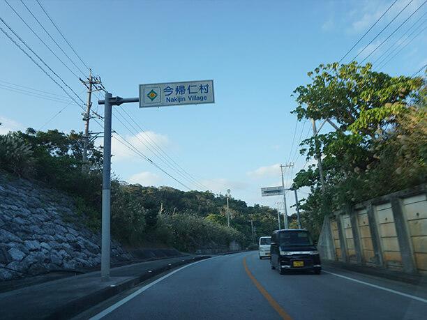 今帰仁村に到着
