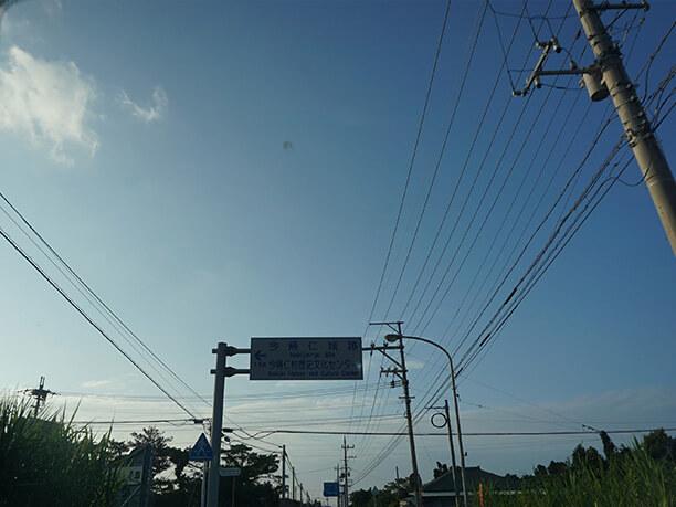 「今帰仁城跡」の案内標識