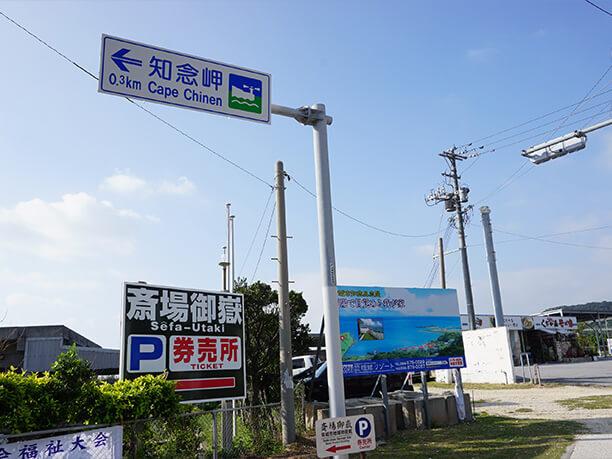 斎場御嶽駐車場の看板と知念岬への案内標識