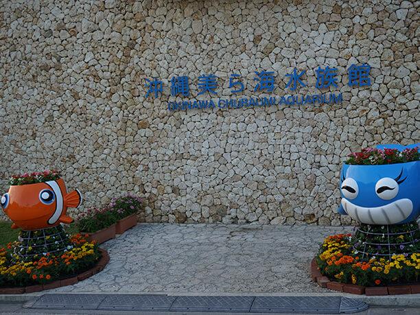 美ら海水族館の入り口