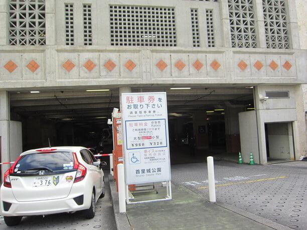 首里城公園の駐車場