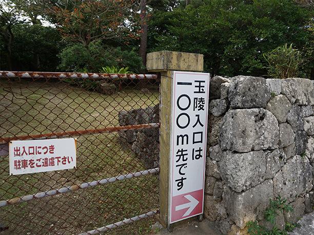 「玉陵(たまうどぅん)入り口は100m先です」の看板