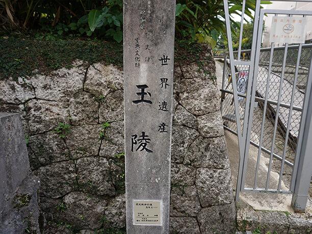 「玉陵」の石碑