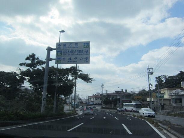 「識名園」の案内標識