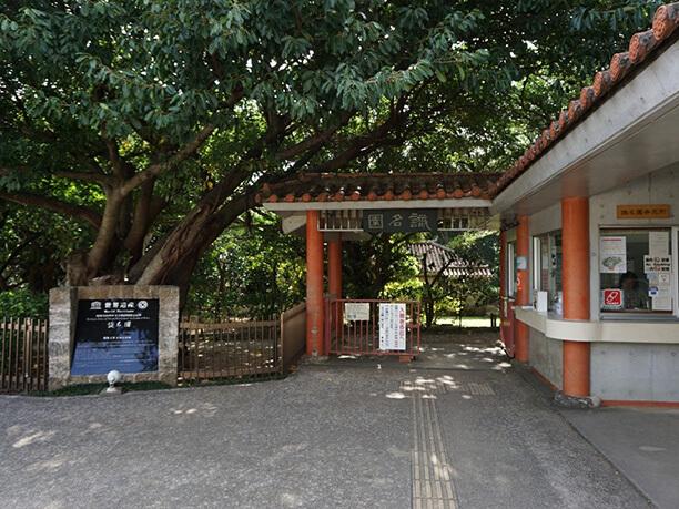 識名園の入り口