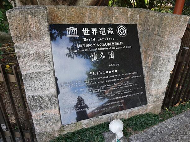門の目の前の石碑