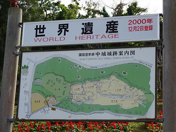 中城城跡の案内図