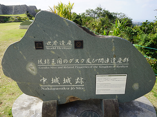 中城城跡の石碑