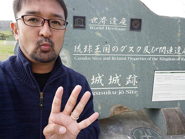 中城城跡の石碑とライター