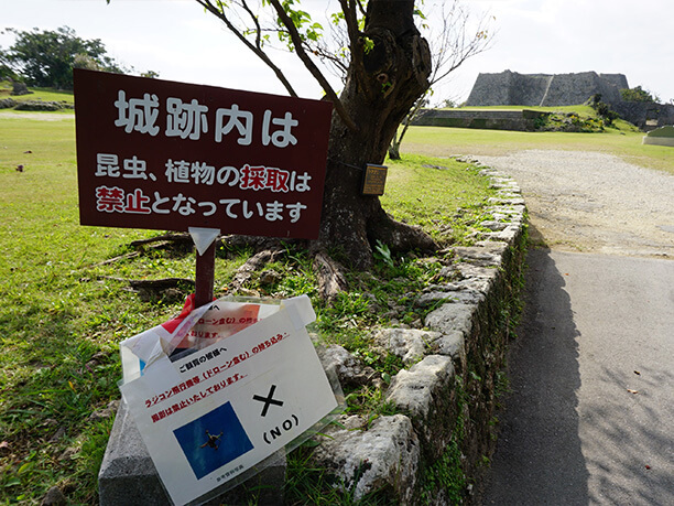 城跡内の禁止事項