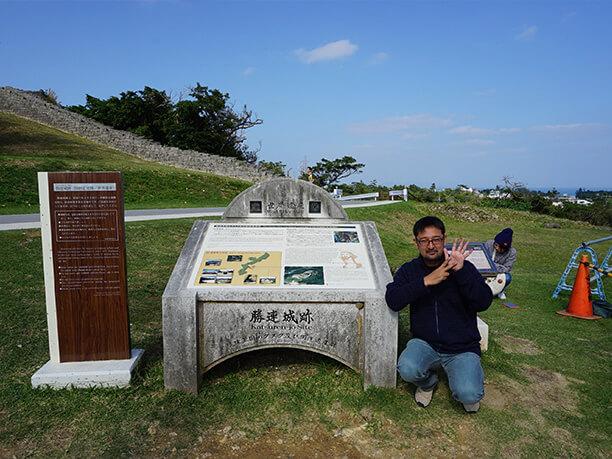 勝連城跡の石碑とライター