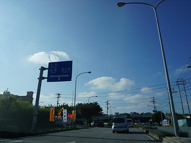 嘉手納へ向かう道路