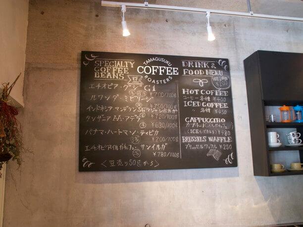 8種類前後のスペシャルティコーヒ