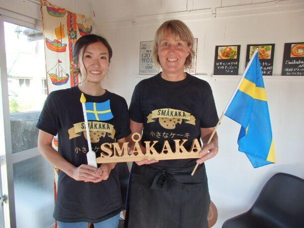スウェーデンからきたオーナーのアンナエドベリ