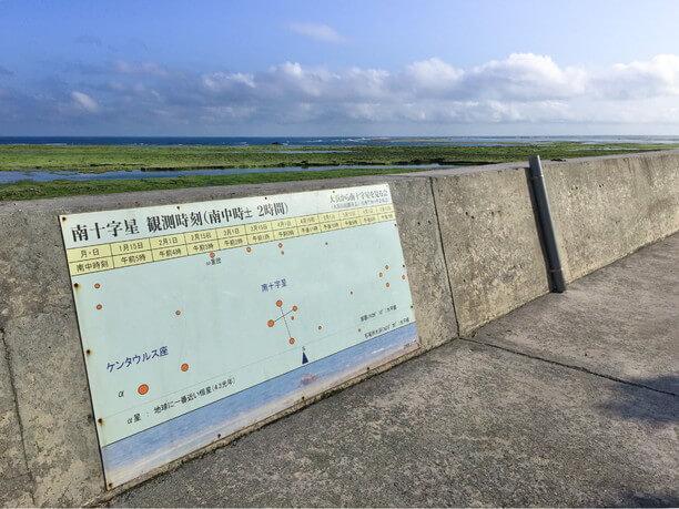 南十字星観測時刻表