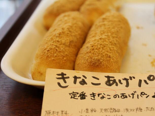 定番きなこあげパン