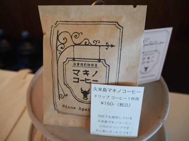 お土産のマキノコーヒー