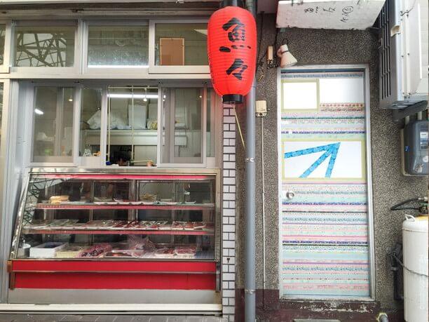 魚屋と魚々の赤ちょうちんと入口