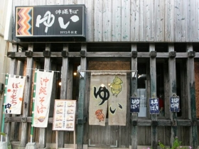 沖縄そばゆい外観