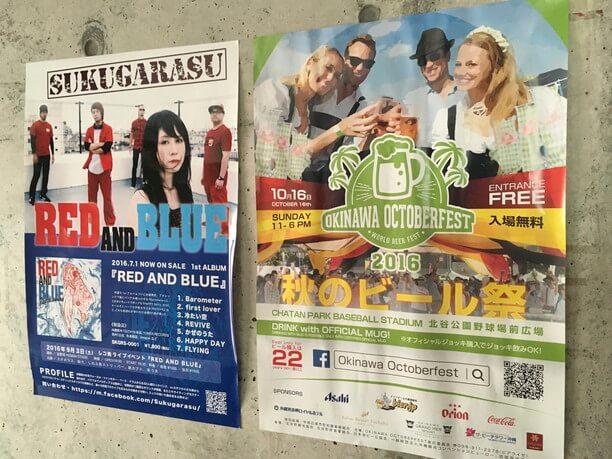県内外のビアフェスやイベントなどのポスター