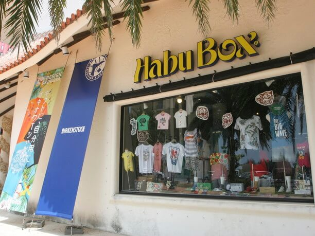HabuBoxアカラ店