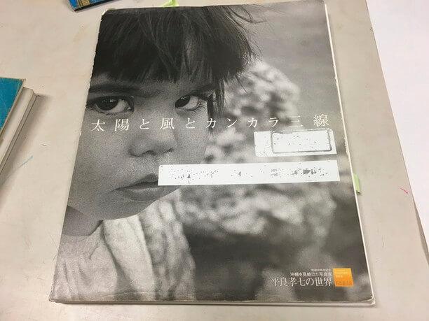 平良孝七さんのモノクロ写真作品