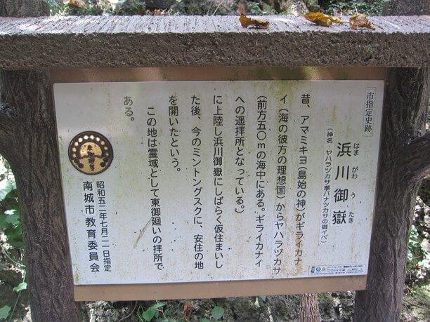 浜川御嶽の看板