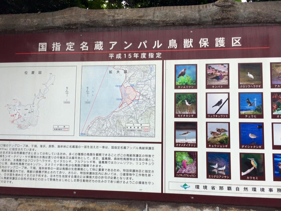 国指定名蔵アンパル鳥獣保護区の案内板